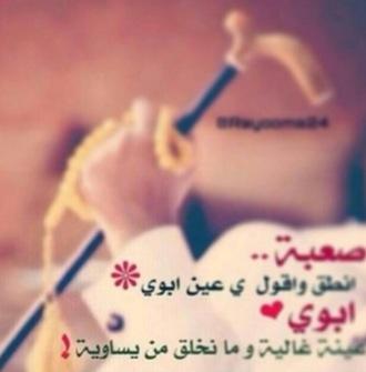 الله يخليك ي ابوي الله يحفظك لعيوني بناتك يارررررب ...
